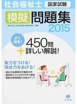 社会福祉士国家試験模擬問題集 2015