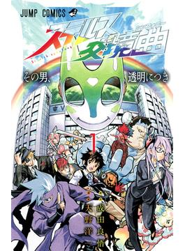 ステルス交境曲 1 (ジャンプ・コミックス)(ジャンプコミックス)