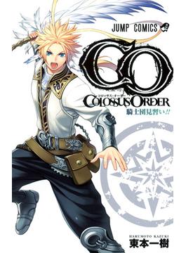 COLOSSUS ORDER 騎士団見習い!! (ジャンプ・コミックス)(ジャンプコミックス)