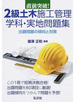 直前突破!2級土木施工管理学科・実地問題集 出題問題の傾向と対策