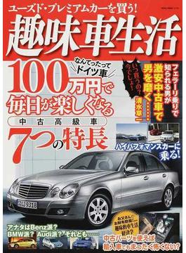 趣味車生活 ユーズド・プレミアムカーを買う! 毎日が楽しくなる中古高級車7つの特徴(NEKO MOOK)