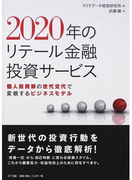 2020年のリテール金融投資サービス 個人投資家の世代交代で変貌するビジネスモデル