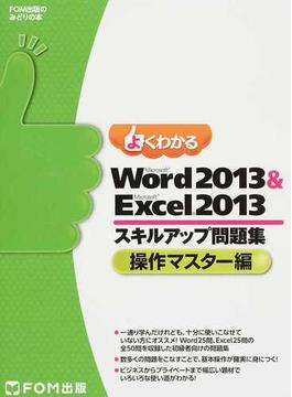 よくわかるMicrosoft Word 2013&Microsoft Excel 2013スキルアップ問題集 操作マスター編