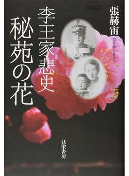 秘苑の花 李王家悲史