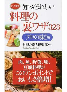 知ってうれしい料理の裏ワザ323 プロの味!編