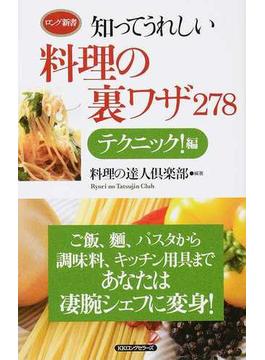 知ってうれしい料理の裏ワザ278 テクニック!編