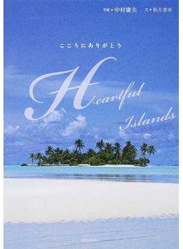 Heartful Islands こころにありがとう