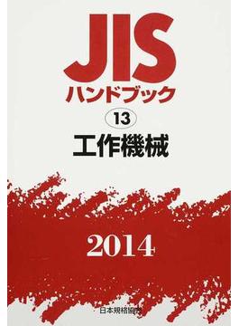 JISハンドブック 工作機械 2014