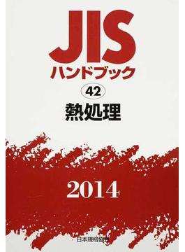 JISハンドブック 熱処理 2014