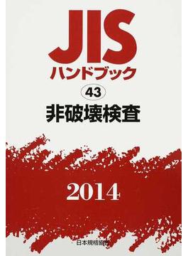 JISハンドブック 非破壊検査 2014