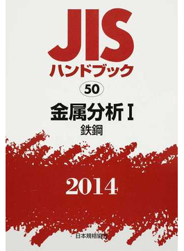 JISハンドブック 金属分析 2014−1 鉄鋼