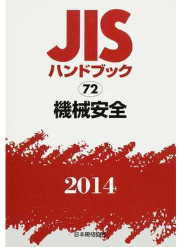 JISハンドブック 機械安全 2014