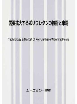 需要拡大するポリウレタンの技術と市場