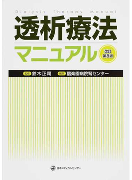 透析療法マニュアル 改訂第8版