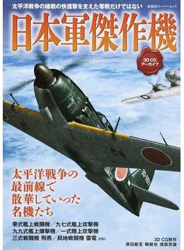 日本軍傑作機 太平洋戦争の最前線で散華していった名機たち(双葉社スーパームック)