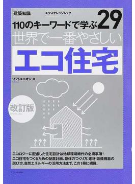 世界で一番やさしいエコ住宅 110のキーワードで学ぶ 改訂版(エクスナレッジムック)