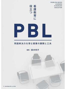 看護教育に役立つPBL 問題解決力を育む授業の展開と工夫