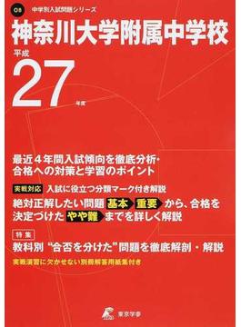 神奈川大学附属中学校 27年度用