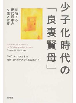 少子化時代の「良妻賢母」 変容する現代日本の女性と家族