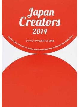 ジャパン・クリエイターズ 明日のクリエイティブのためのデータベースBOOK 2014