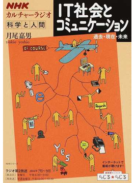 IT社会とコミュニケーション 過去・現在・未来(NHKシリーズ)