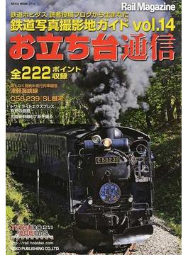 お立ち台通信 鉄道写真撮影地ガイド vol.14(NEKO MOOK)