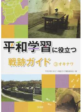 平和学習に役立つ戦跡ガイド 3 オキナワ