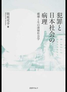 犯罪と日本社会の病理 破壊と生の深層社会学