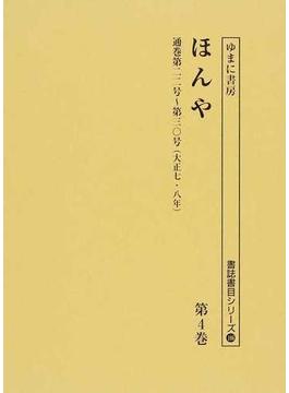 ほんや 復刻 第4巻 通巻第二二号〜第三〇号(大正七・八年)