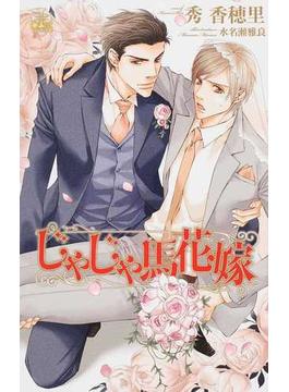 じゃじゃ馬花嫁(Cross novels)