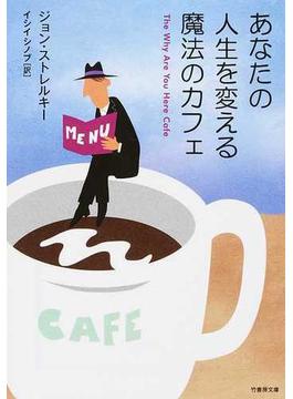 あなたの人生を変える魔法のカフェ(竹書房文庫)