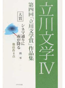 立川文学 4 第四回「立川文学賞」作品集