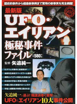 UFO・エイリアン極秘事件ファイル 最新版