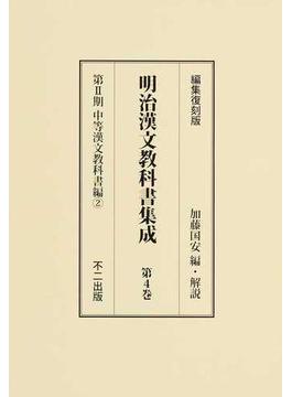 明治漢文教科書集成 編集復刻版 第2期第4巻 中等漢文教科書編 2
