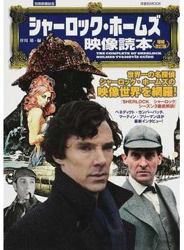 シャーロック・ホームズ映像読本 増補改訂版(洋泉社MOOK)