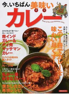 今、いちばん美味いカレー(洋泉社MOOK)