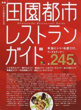 田園都市レストランガイド 田園都市生活編集部が選ぶ納得の245軒 新版(エイムック)