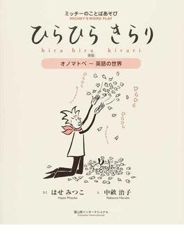 ひらひらきらり ミッチーのことばあそび オノマトペ−英語の世界 新版
