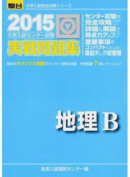 大学入試センター試験実戦問題集地理B