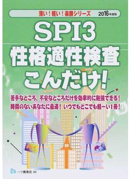 SPI3性格適性検査こんだけ! 2016年度版