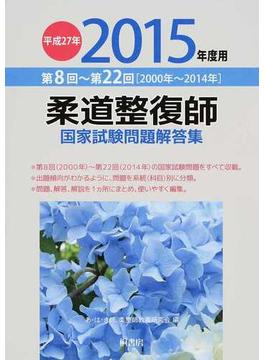 柔道整復師国家試験問題解答集 第8回〜第22回(2000年〜2014年) 平成27年度用