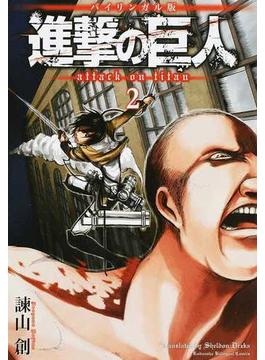 進撃の巨人 2 バイリンガル版 (KODANSHA BILINGUAL COMICS)