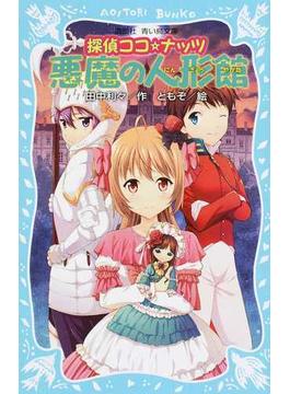 探偵ココ☆ナッツ 悪魔の人形館(講談社青い鳥文庫 )