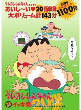 クレヨンしんちゃん嵐を呼ぶイッキ見20!! ビビるな、もっと強くなれ! 泣き虫マサオくん編