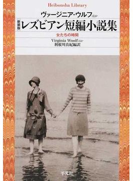 レズビアン短編小説集 女たちの時間 新装版(平凡社ライブラリー)