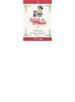 かすみたなびく(NICHIBUN COMICS) 2巻セット(NICHIBUN COMICS)