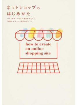 ネットショップのはじめかた サイト作成、ショップ運営をたのしく、快適にする−理想の店づくり