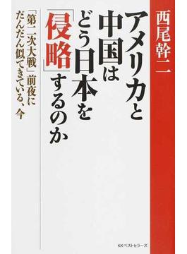 アメリカと中国はどう日本を「侵略」するのか 「第二次大戦」前夜にだんだん似てきている、今