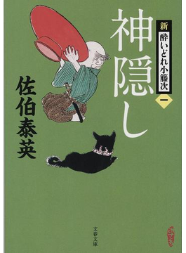 神隠し(文春文庫)