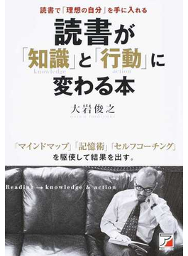 読書が「知識」と「行動」に変わる本 読書で「理想の自分」を手に入れる 「マインドマップ」「記憶術」「セルフコーチング」を駆使して結果を出す。